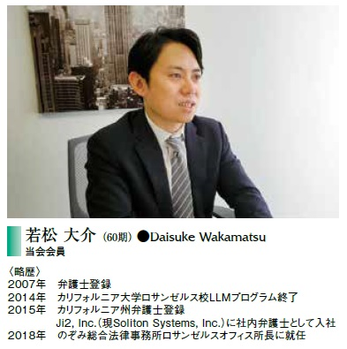 弁護士の魅力を語る〜第2弾〜|第二東京弁護士会