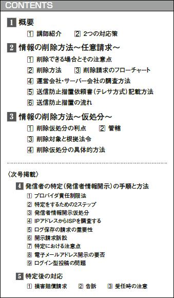 ネット中傷対策実務の基礎(後編) 第二東京弁護士会