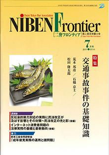 frontier201607.jpg