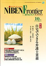 frontier201610.jpg