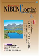 frontier201703.jpg