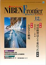 frontier201710.jpg