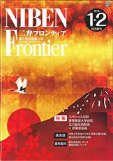 frontier201801.jpg