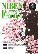 frontier201803.jpg