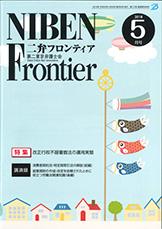 frontier201805.jpg