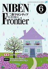frontier201806.jpg