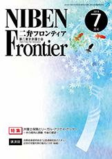 frontier201807.jpg