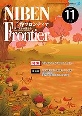 frontier201809.jpg