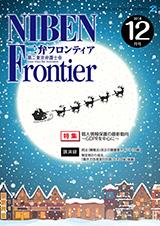 frontier201812.jpg
