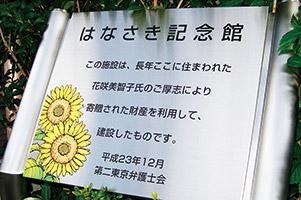 hanasaki.jpg